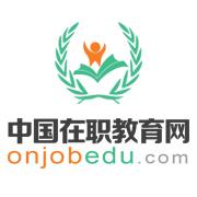中国在职教育网